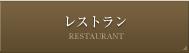 レストラン・施設案内