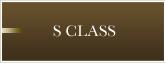 s_class