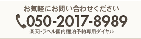 お問い合わせ楽天トラベル国内宿泊予約専用ダイヤル06-6338-0109